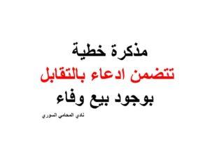 مذكرة خطية تتضمن ادعاء بالتقابل بوجود بيع وفاء Arabic Calligraphy Calligraphy