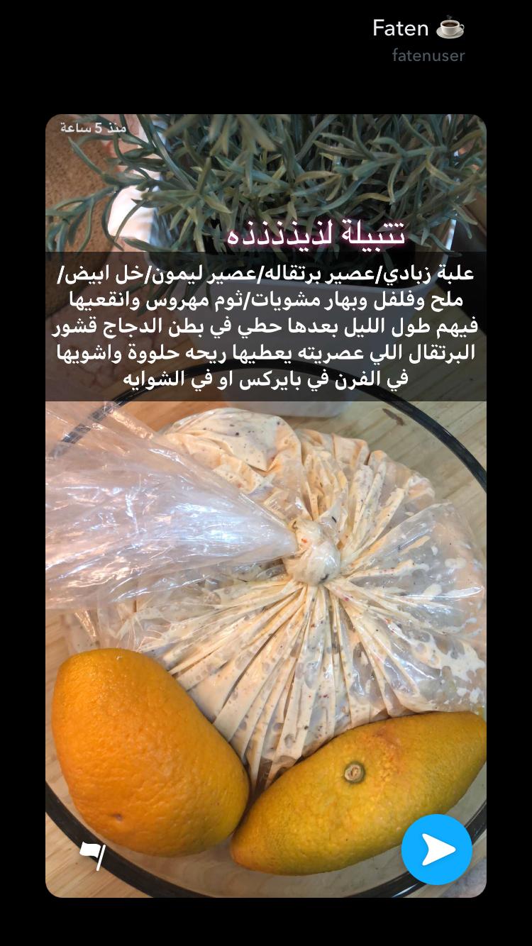 تتبيلة للدجاج Arabic Food Cookout Food Save Food