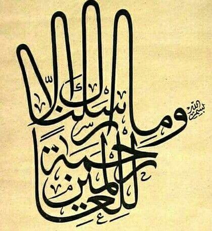 وما ارسلناك الا رحمة للعالمين Islamic Calligraphy Calligraphy Peace Gesture