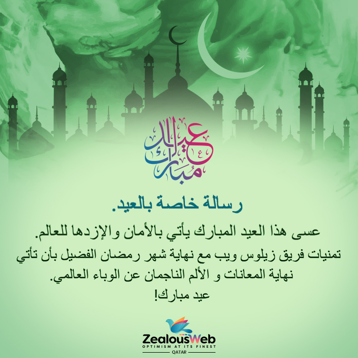 Eid Al Fitr 2020 Eid Al Fitr Eid Mubarak Ramadan Mubarak