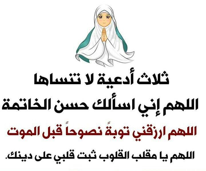 Pin By ادعية الاسحار On Ramadan Islam Ramadan Words