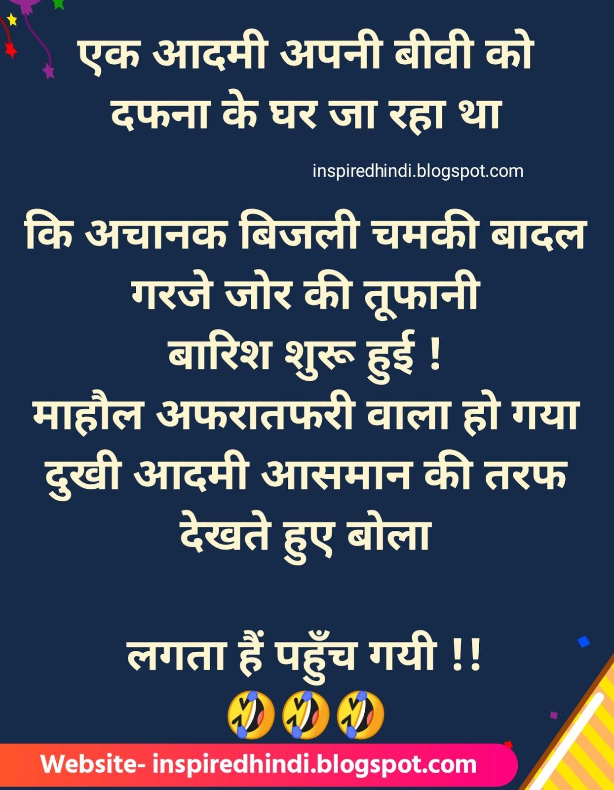 60+ Latest Funny Jokes in Hindi in 2020 Funny jokes in