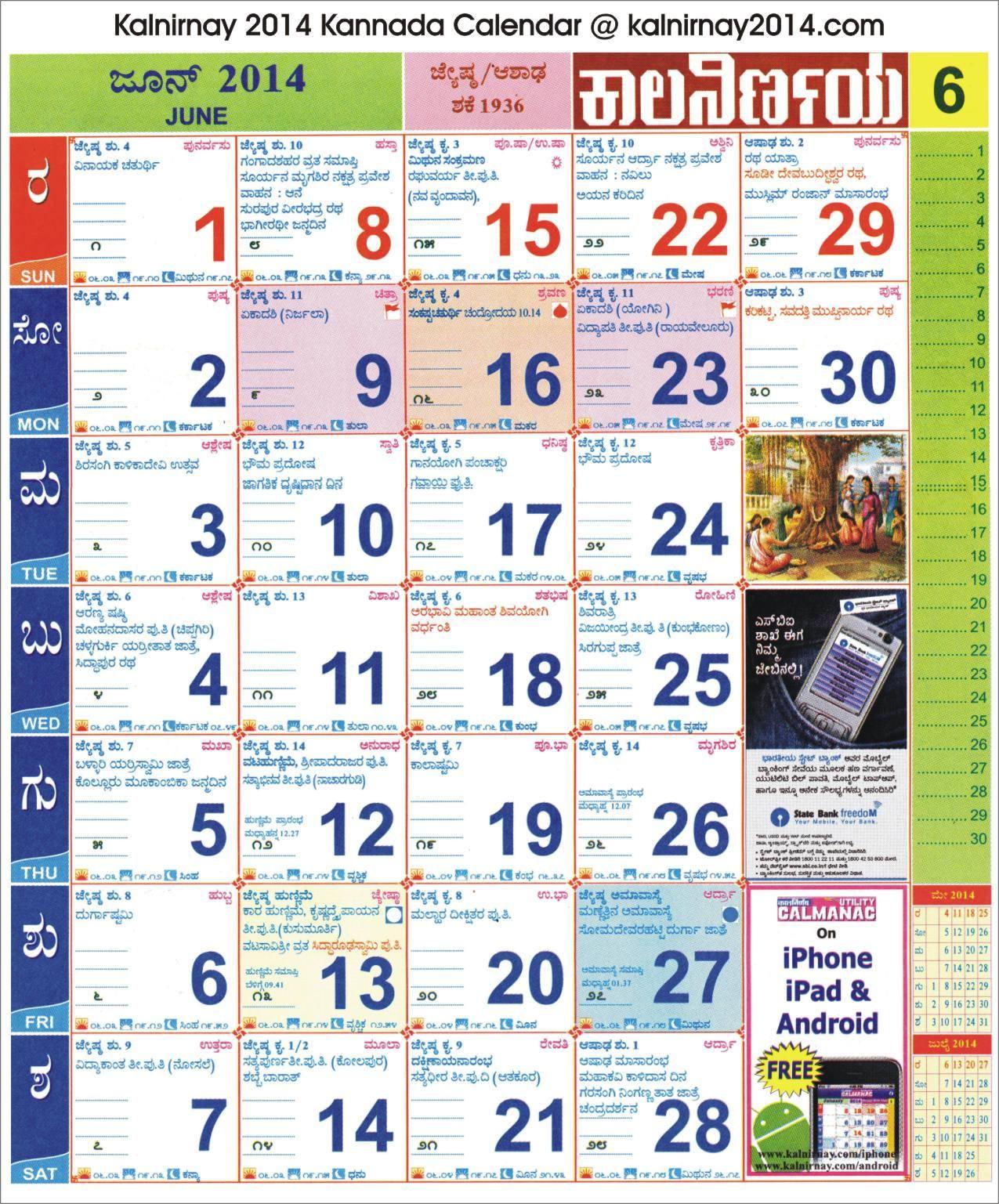 June Calendar Kannada : June kannada kalnirnay calendar