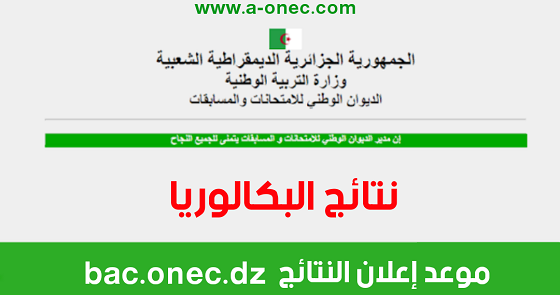 تاريخ اعلان نتائج شهادة البكالوريا 2020 Bac Onec Dz Incoming Call Screenshot Incoming Call Boarding Pass