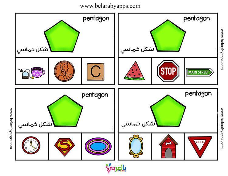 لعبة تعليم الاشكال الهندسية لرياض الاطفال العاب تعليمية منتسوري للطباعة بالعربي نتعلم Kids Education Educational Games Preschool