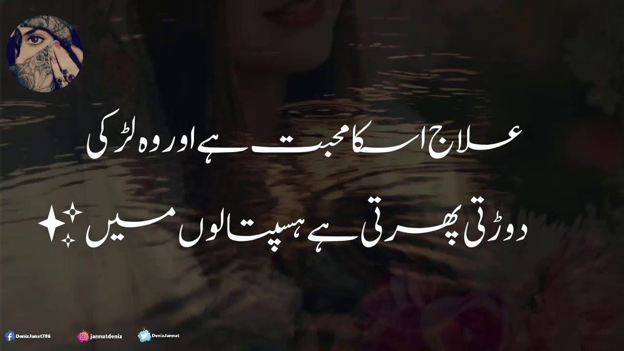 Pin by Khan on Urdu poetry | Urdu poetry, Arabic