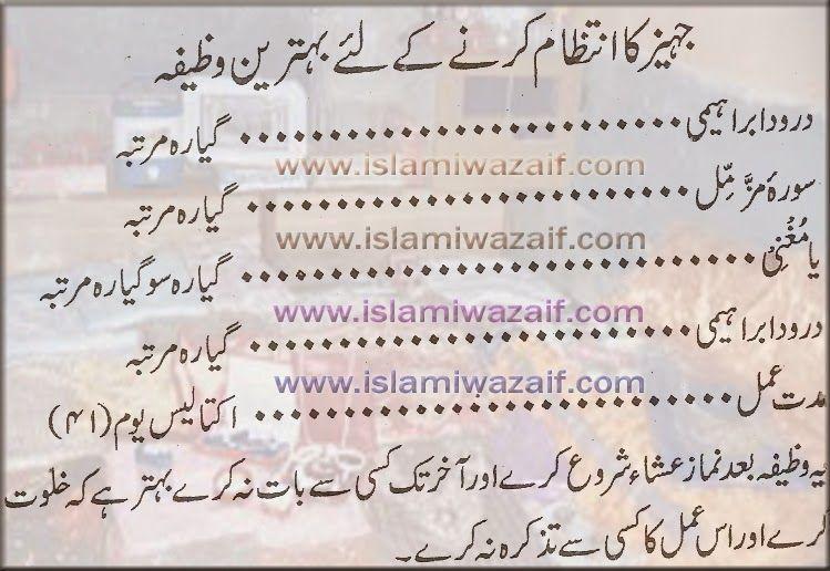 Jahez Ka Intizam Karne Ke Liye Behtareen Wazifa Beautiful Islamic Quotes Quran Quotes Islamic Dua