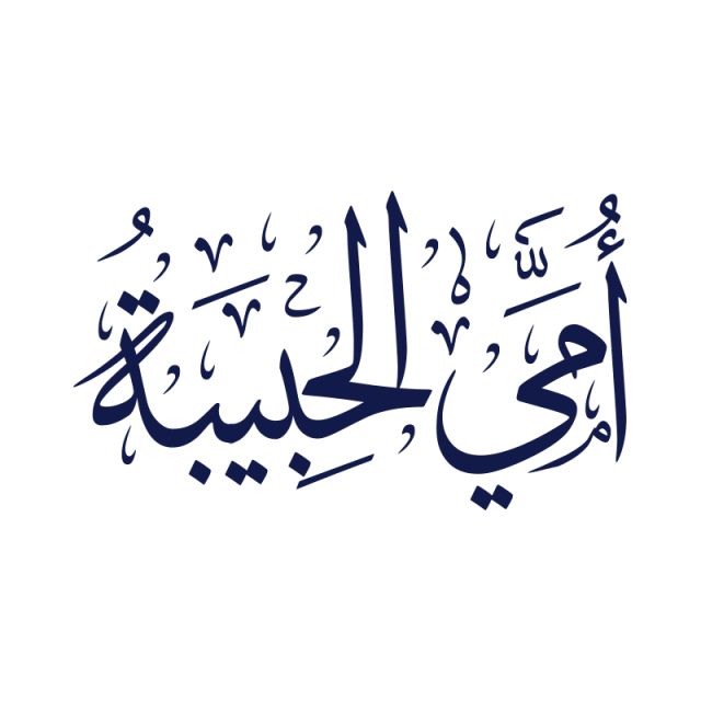 Mother Araic Calligraphy Arabic Calligraphy Mother Mother 039 S Day Mama Dark Blue Thuluth Typography Calligrap Art Drawings Simple Print Stickers Calligraphy