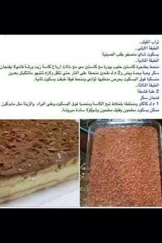 تراب الملوك Arabic Food Yummy Food Food And Drink
