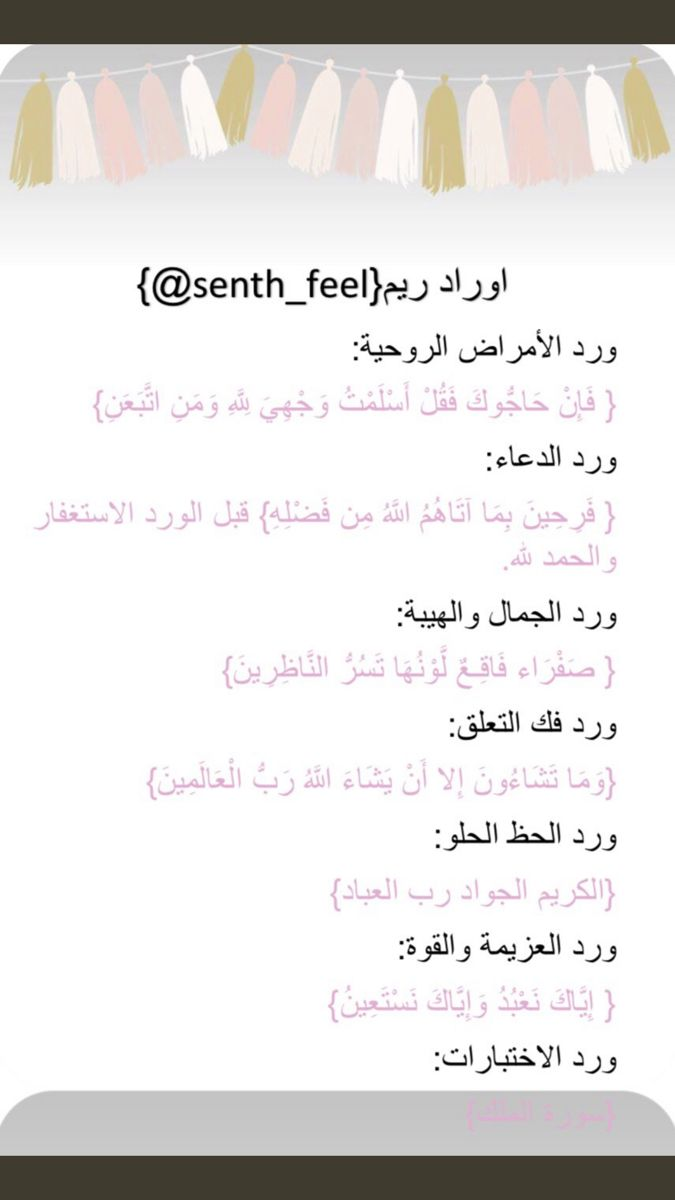 Pin By Reema On اوراد ريم Islam Facts Beautiful Quran Quotes Islamic Phrases
