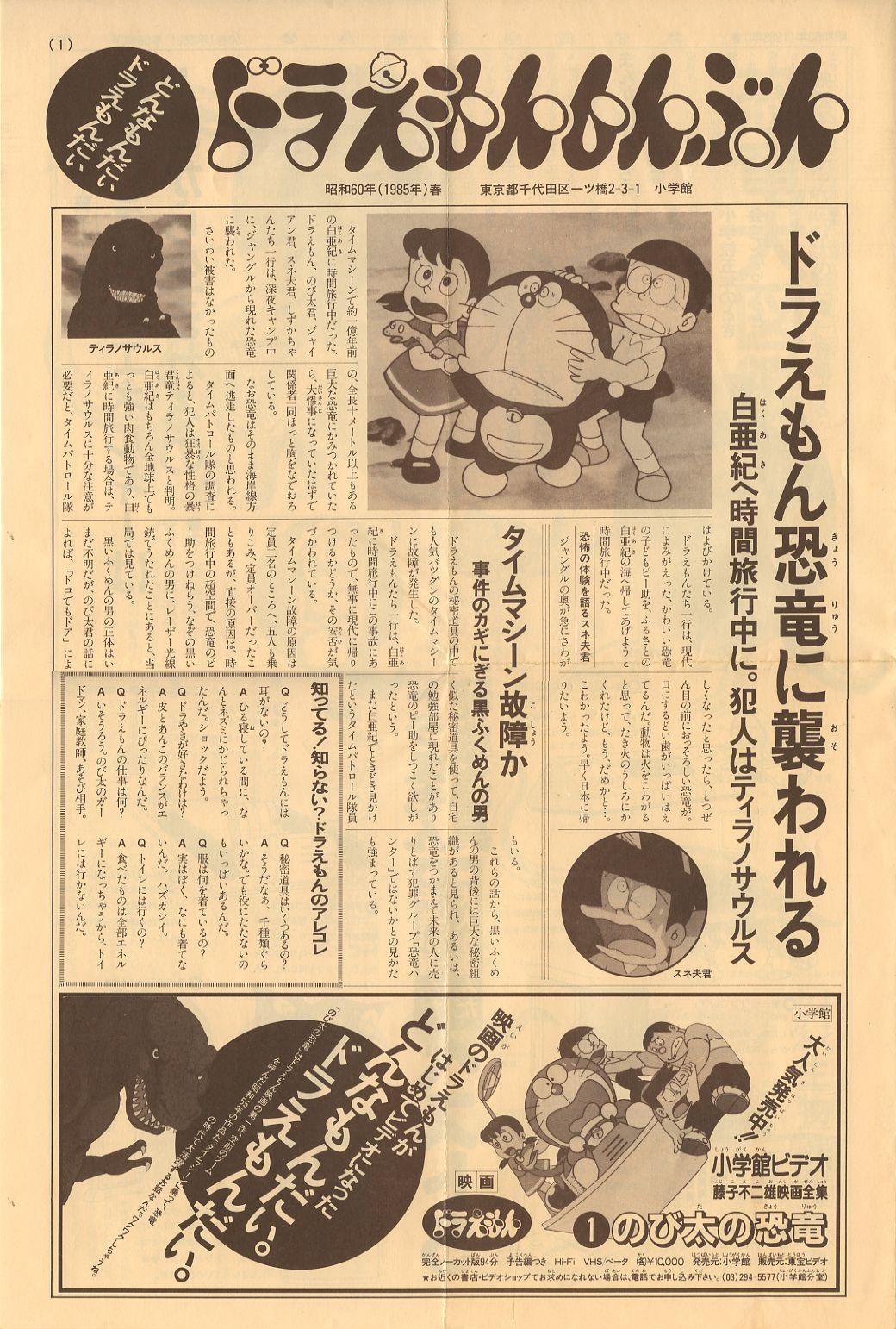 ドラえもんしんぶん 昭和60年(1985年)春 (創刊号) | レトロ ...