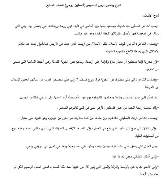 تم الإجابة عليه شرح قصيدة فلسطين روحي للصف السابع Math Math Equations Save