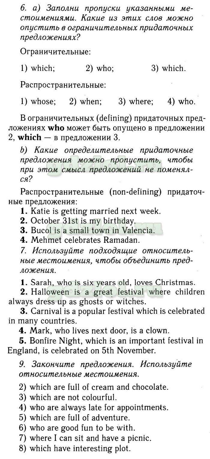 Что это шпоры в русский язык часть 1 учебник школа 38 класс 2 ж