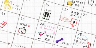 14 手帳をかわいく スケジュール編 ボールペンで描く プチかわいいイラスト練習帳 スケジュール 書き方 手帳 ボールペン