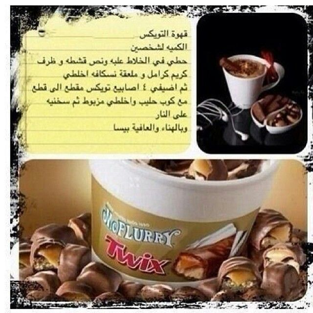تويكس كله فالميكس Coffee Drink Recipes Hot Chocolate Recipes Coffee Recipes