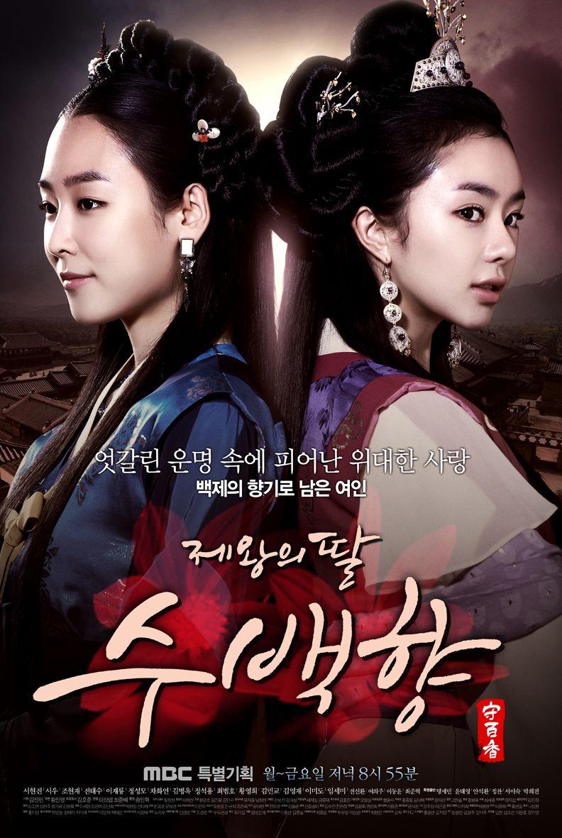 King's Daughter, Soo Baek Hyang another sageuk that