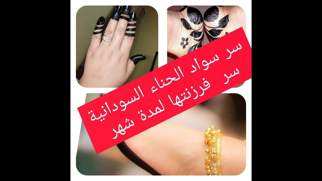 طريقة عجن الحناء السودانيةواسرار الاحتفاظ بها سوداء لمدة طويلة وكيف و تف Cuff Bracelets Jewelry Bracelets