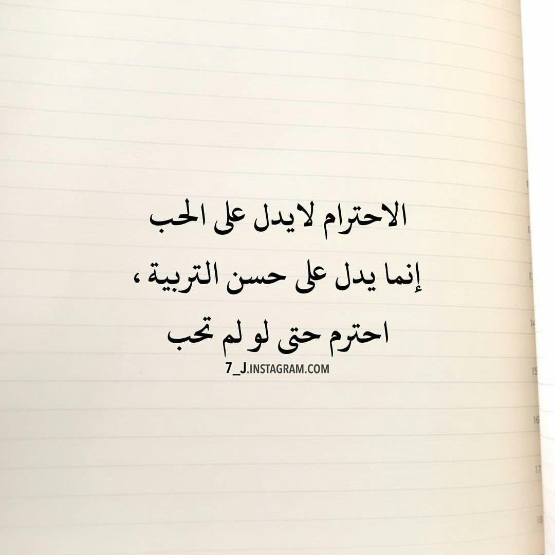 احترم حتى لم تحب Words Quotes Quotations Quotes