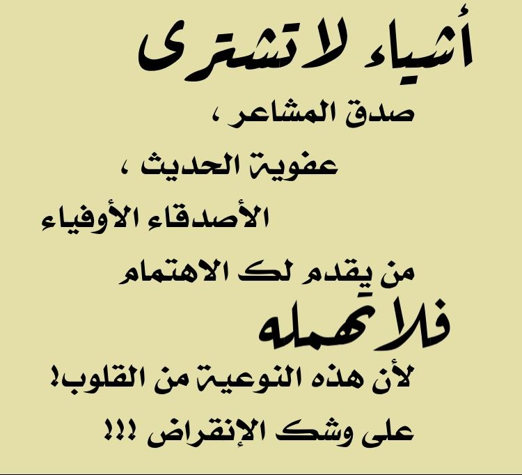 Pin By محب الصالحين On صدقةجارية Knowledge Quotes Quotes Knowledge