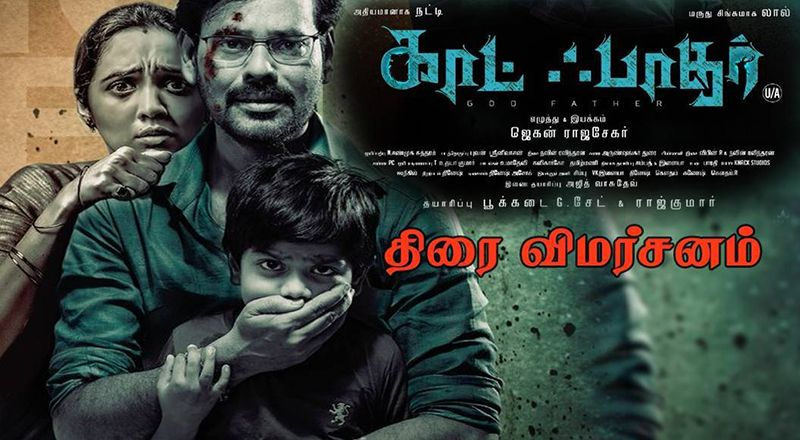 God Father Tamil Movie Review