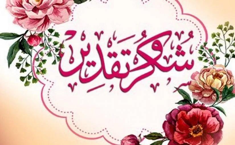 كلمات شكر تقدير امتنان وعرفان Arabic Calligraphy Calligraphy