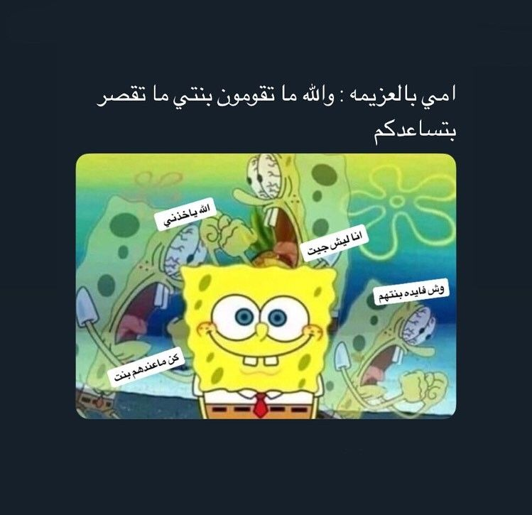 Pin By 08976454 On مستحيل تخرج بدون ما تكون مبتسم Fun Quotes Funny Funny Picture Jokes Funny Arabic Quotes
