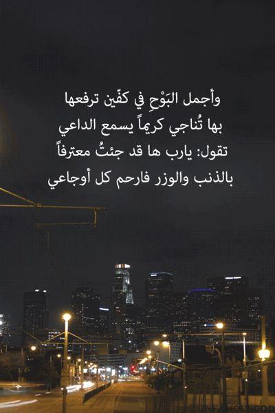 أجمل البوح عبارات جميلة عن الدعاء و التوبة ألف بطاقة و بطاقة Islamic Quotes Islamic Phrases Beautiful Arabic Words