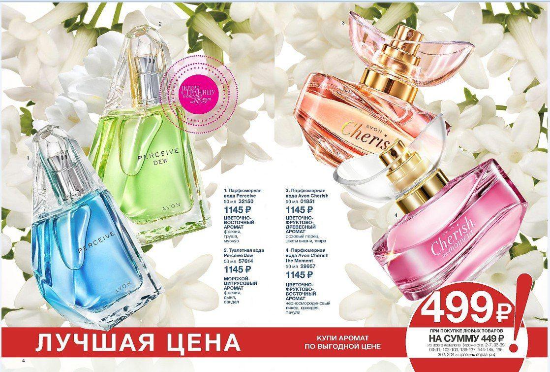 Купить косметику avon украина инкадесанс духи