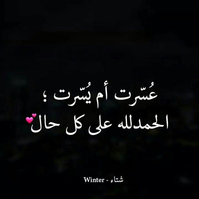 Pin By Sun Shine On كلمات ذات معنى Islamic Quotes Cool Words Quotes