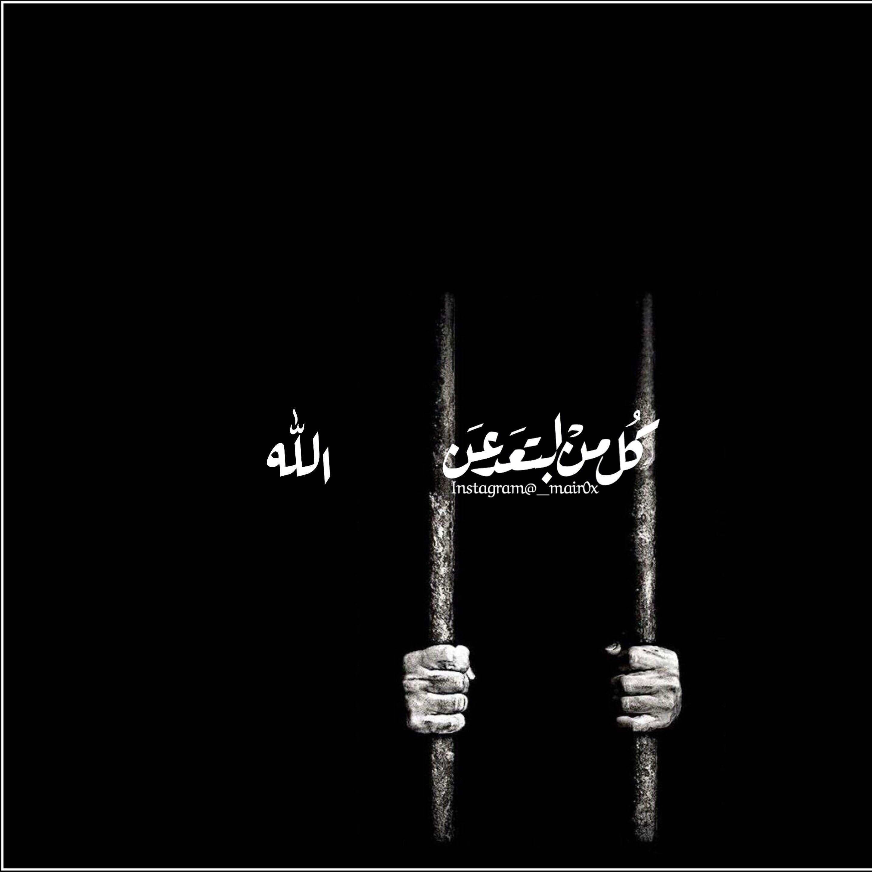 ابتعد عن الله اقتباسات ابيض اسود صور تصميم حبس Quran Quotes Love Quran Quotes Love Quotes