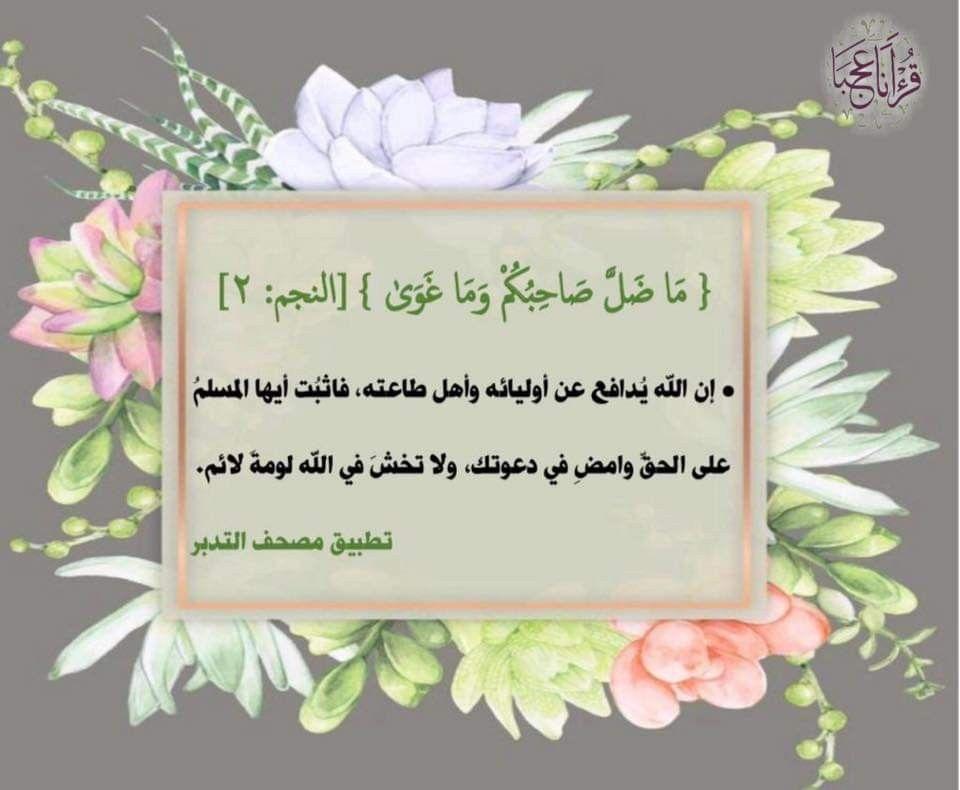 Pin By Iman Yousef On سورة النجم Lettering Frame Decor