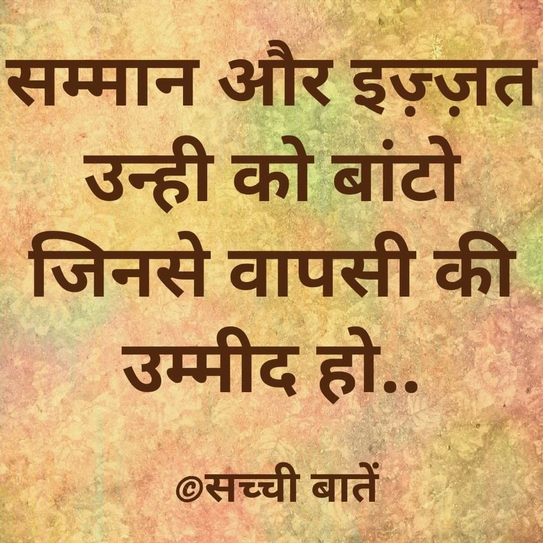 Pin By Manish Rao Tavre On Manish Rao Tavre Hindi Quotes Motivational Quotes Wallpaper Quotes