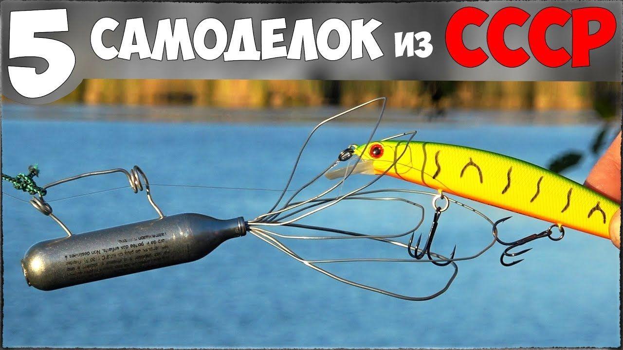 5 Hitryh Samodelok Dlya Rybalki Iz Sssr Youtube In 2021 Fishing Lures Fish Youtube