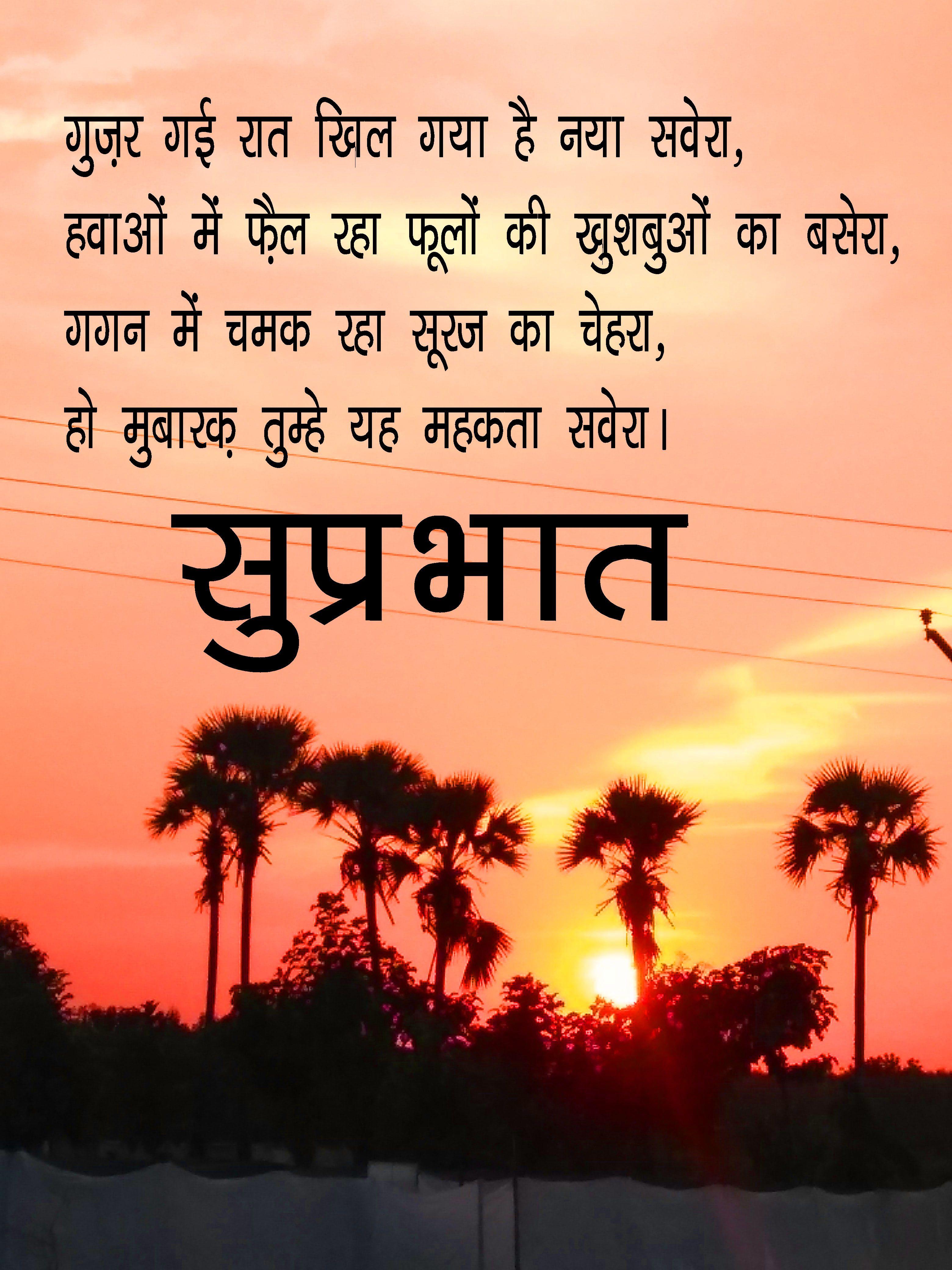 wake up quotes in hindi