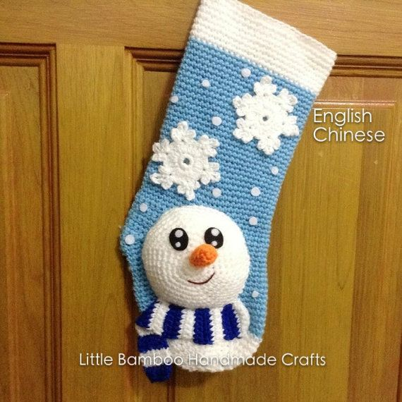 PATTERN - Snowman Christmas Stocking - Crochet Pattern, pdf ...