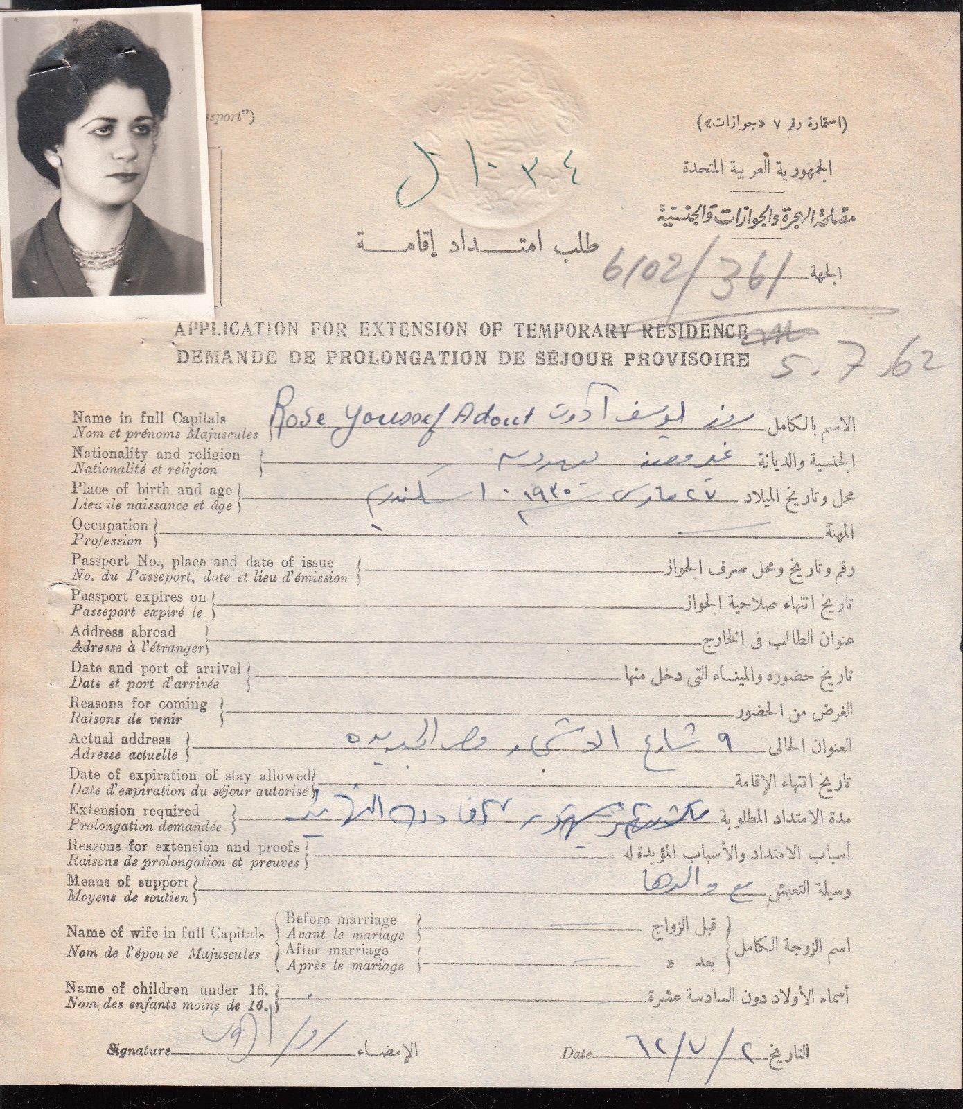 Egypt Judaica 1962 Jewish Woman Temporary Residence Certificate Jewish Women Egypt Egypt History