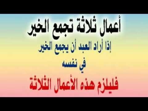 اعمال ثلاثة تجمع الخير للشيخ المغامسى انصحك تسمعه Youtube Youtube Prayers