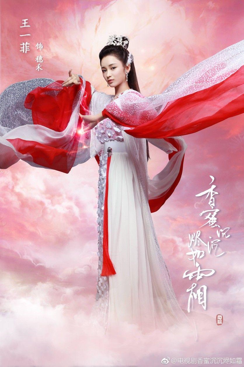 Pin by Gamingwith Apple on 香蜜沉沉烬如霜 ️ Drama, Princess