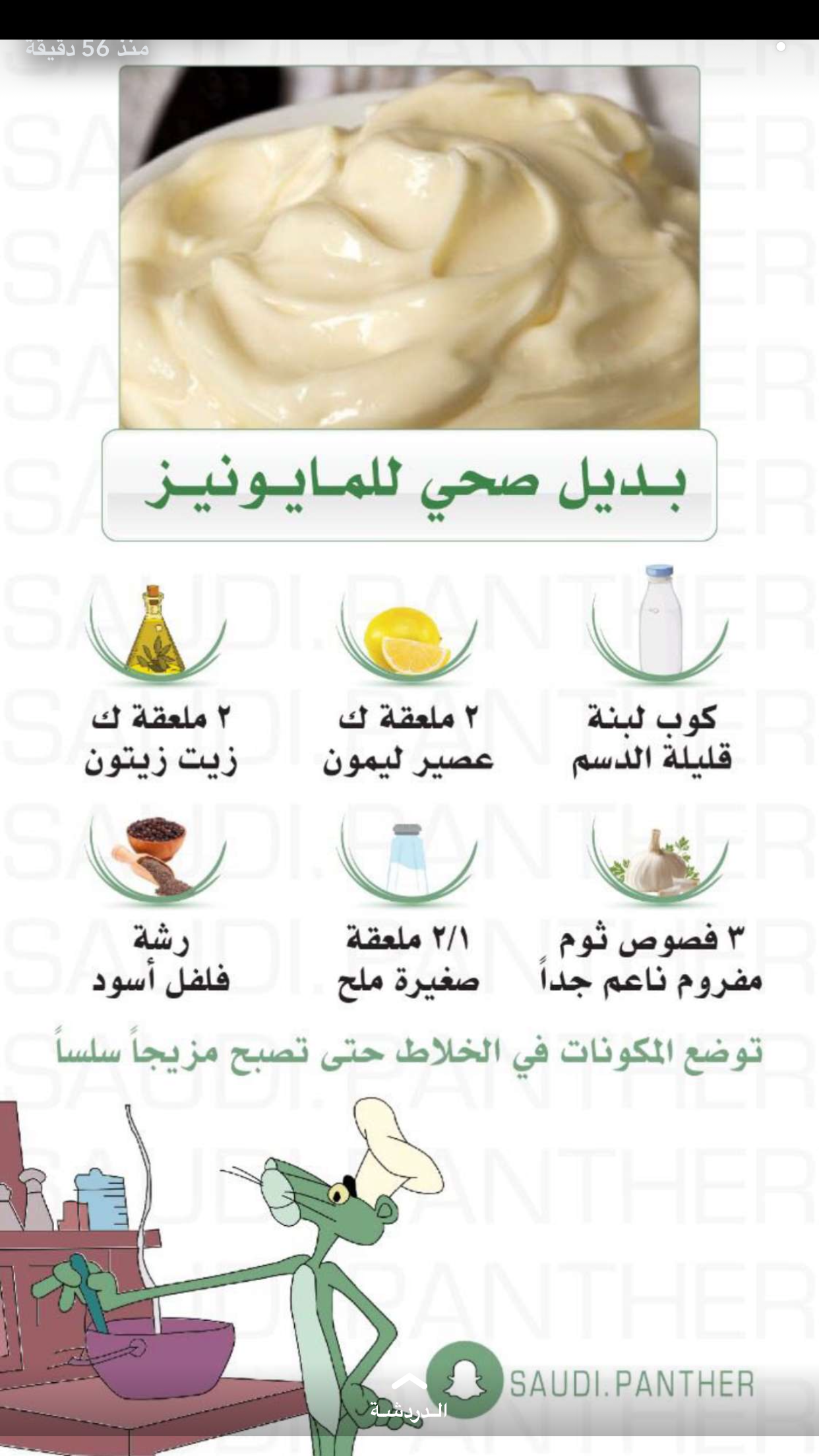 بديل المايونيز Food Receipes Save Food Food Recipies
