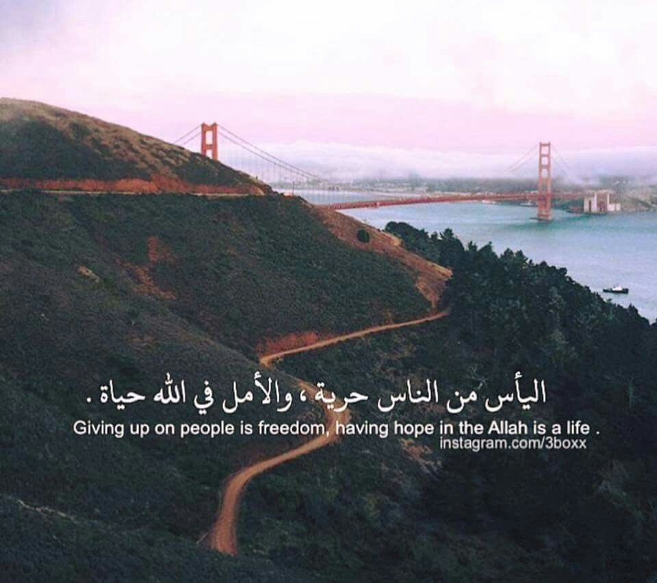 Pin By Eman Soliman On Islam Life Words Quotes Freedom
