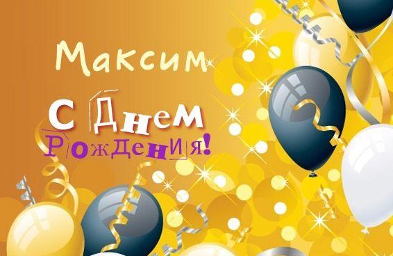 Открытки с именем Максим скачать бесплатно. Открытки с ...
