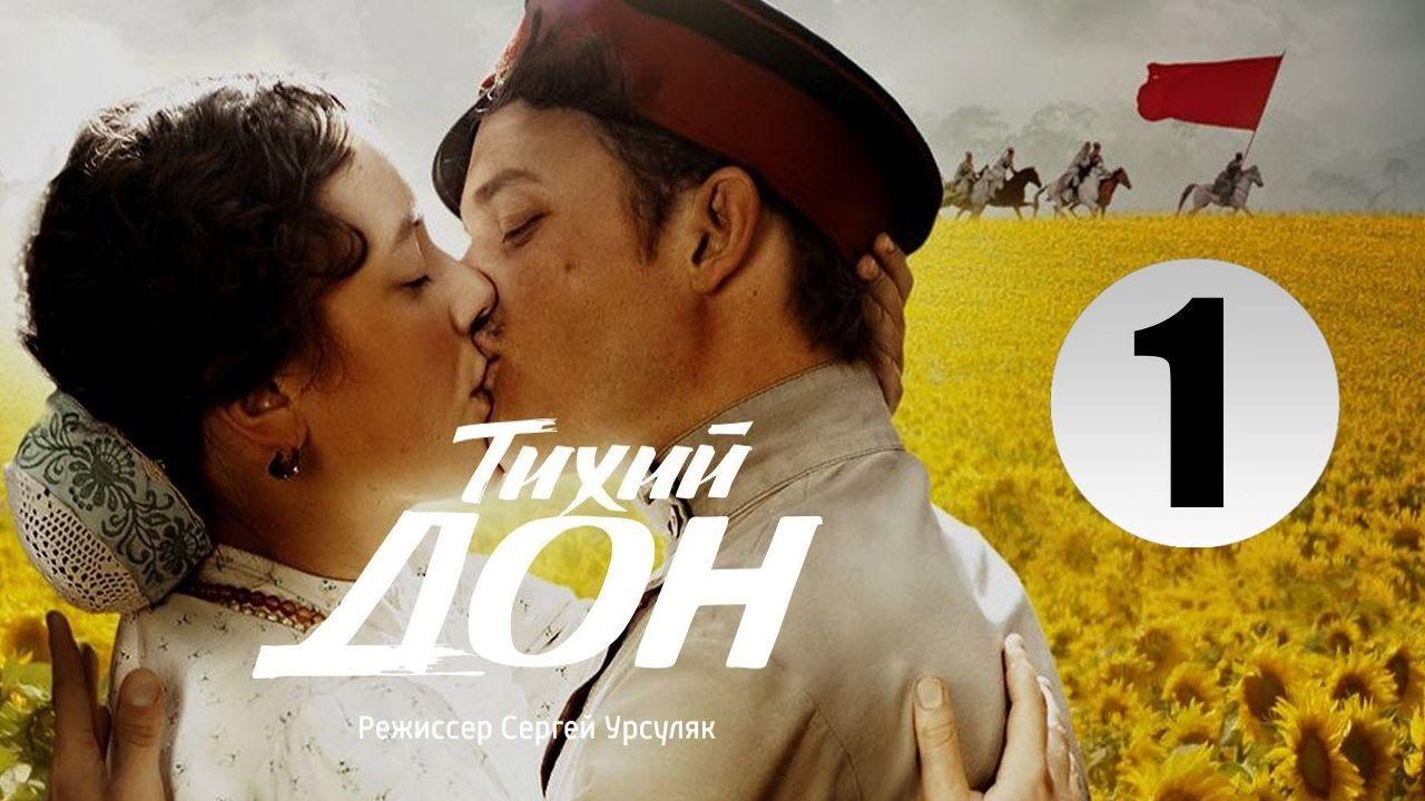 Тихий Дон 1 серия (2015) Экранизация драма сериал ...