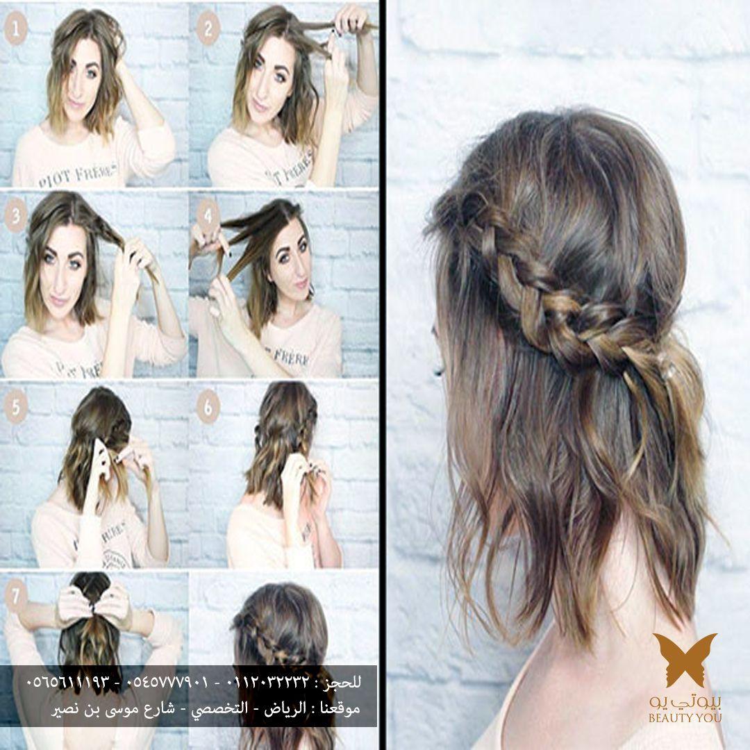 تسريحات شعر سريعة بالخطوات بالصور للعمل والجامعة والمدرسة يلانجرب تسريحات الجمال انتي Hair Styles Braided Hairstyles For Wedding Braided Hairstyles Easy