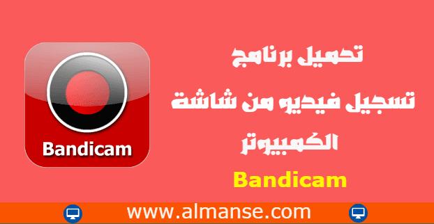 تحميل برنامج تسجيل فيديو من شاشة الكمبيوتر Bandicam Vodafone Logo Company Logo Tech Company Logos