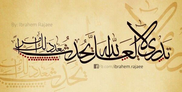 لاتدري لعل الله يحدث بعد ذلك أمرا Arabic Calligraphy Allah Calligraphy