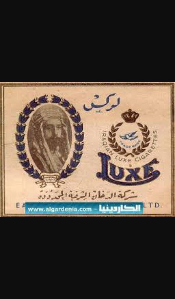 دعاية لشركة الدخان بالعهد الملكي سكاير لوكس Baghdad Lawrence Of Arabia Mesopotamia