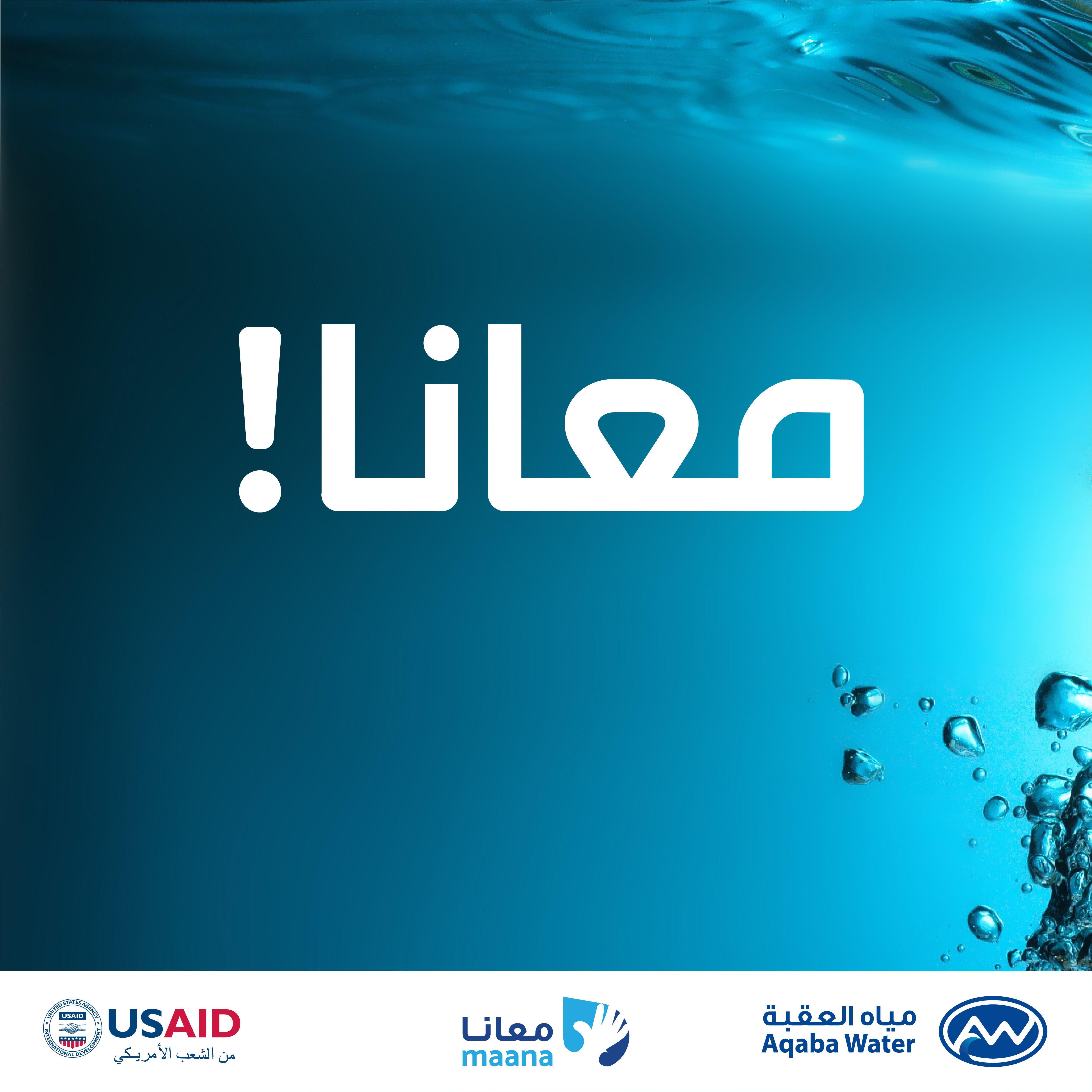 جاهزين انتظرونا معانا العقبة الأردن Water Desktop Screenshots