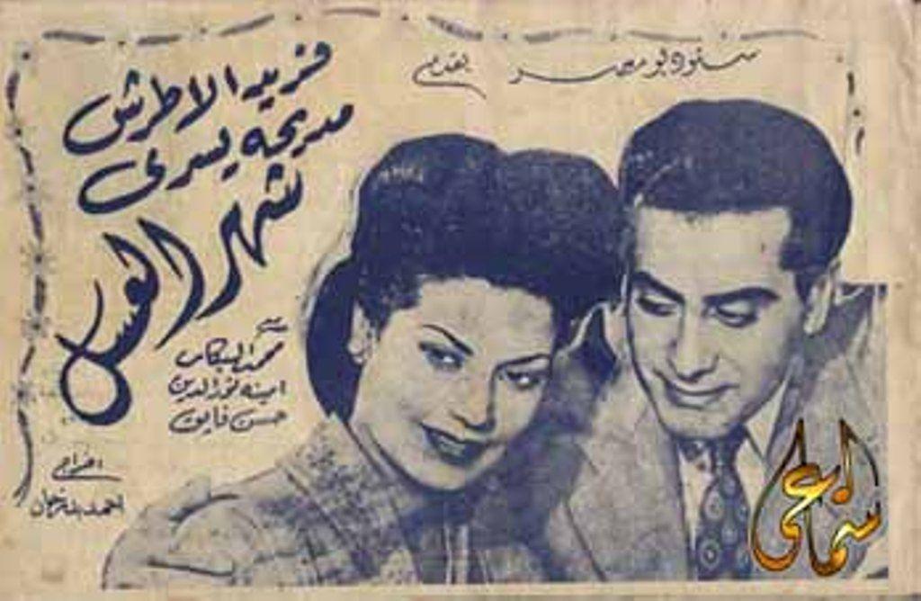 Pin By Ramez Shalhoub On افيشات فريد الأطرش Cinema Posters Egypt Historical Figures