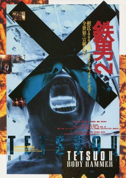 Japanese Movie Poster: Tetsuo II: Body Hammer. 1992