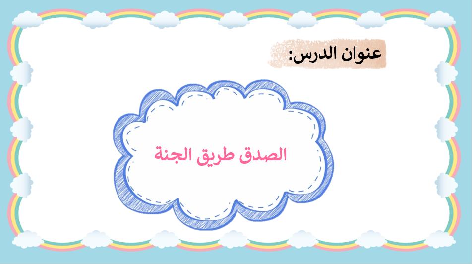 بوربوينت درس الصدق طريق الجنة للصف الاول مادة التربية الاسلامية Islamic Books For Kids